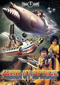 La guerre de l'espace [1978]