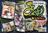 Greedy Kingdoms [2009]