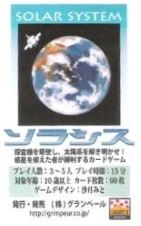 Solar system [2008]