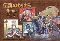Saga [2003]