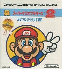 Super Mario Bros. : The Lost Levels - eshop