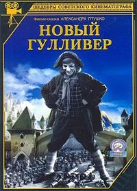 Les voyages de Gulliver : Le Nouveau Gulliver