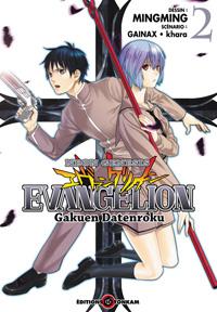 Evangelion - Gakuen Datenroku [#2 - 2011]