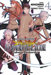 Evangelion - Gakuen Datenroku #4 [2011]