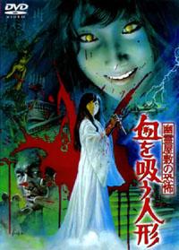 The Vampire Doll [1970]