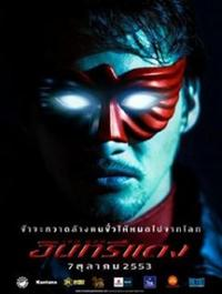 Red Eagle [2011]