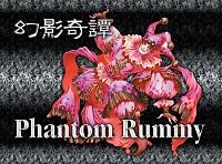 Phantom rummy [2005]