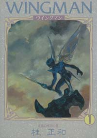 Wingman [#1 - 2012]
