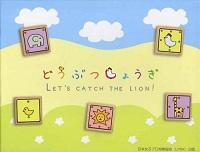 Let's catch the lion ! [2008]