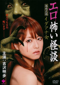 Iguana Woman
