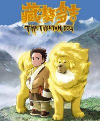 Le Chien du Tibet [2012]