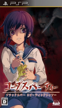 Corpse Party - PSN