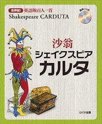 Shakespeare carduta [2007]