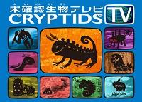 Cryptids TV [2011]