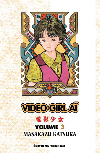 Video Girl Aï [#3 - 2012]