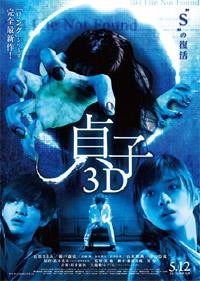 The Ring : Sadako 3D
