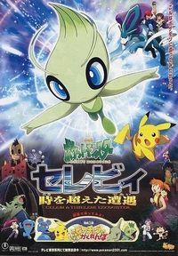 Pokémon 4Ever - Célébi la voix de la forêt [#4 - 2010]
