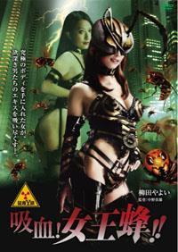 La Femme guêpe : Wasp Woman in Tokyo