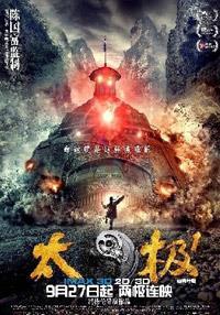Tai Chi zero [2013]