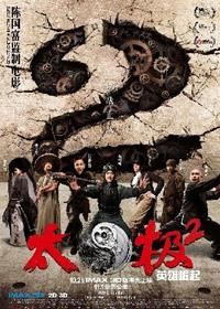 Tai Chi Hero [2013]