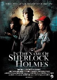 In The Name of Sherlock Holmes