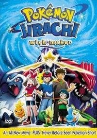 Pokémon : Jirachi, le génie des vœux [2010]