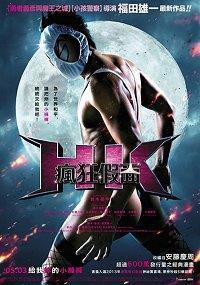 Hentai Kamen : H.K. Forbidden Super Hero