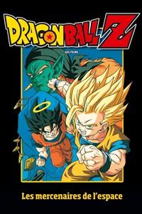 Dragon Ball Z : Les mercenaires de l'espace [1993]
