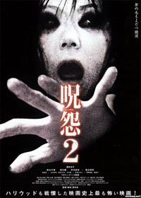 Ju-on: The Grudge 2 #4