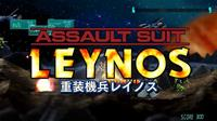 Assault Suits : Assault Suit Leynos [2016]
