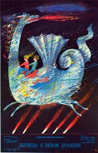 Bialy smok [1987]
