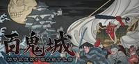 Hyakki Castle - PC