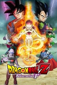Dragon Ball Z : La résurrection de 'F' [2015]