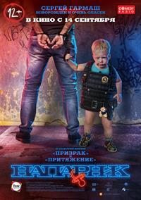 Cop Baby [2018]