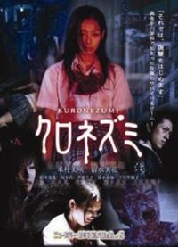 Kuronezumi [2010]