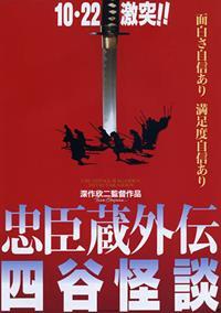 Histoire de fantômes à Yotsuya [1994]