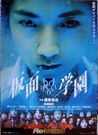 Kamen gakuen [2000]