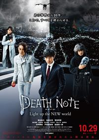 Death Note: Light Up the New World [2016]