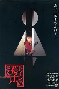 Hanako [1995]