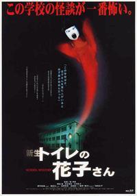 Shinsei toire no Hanako-san [1998]