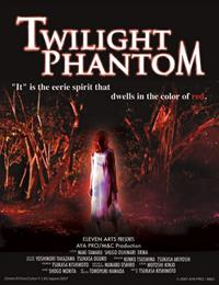 Twilight Phantom [2007]