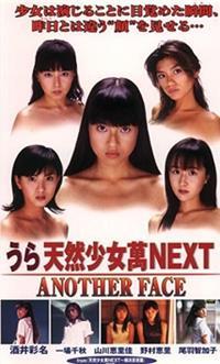 Man, Next Natural Girl : 100 Nights in Yokohama [1999]