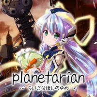 planetarian ~the reverie of a little planet~ : planetarian HD - PC