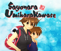 Umihara Kawase : Sayonara UmiharaKawase [2014]