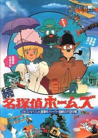 Sherlock Holmes [1984]