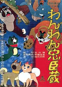 Doggie March [1963]