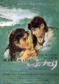Futari [1991]