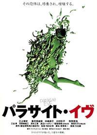 Parasite Eve [1997]