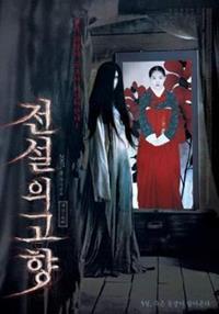 Evil Twin [2007]