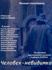 L'Homme invisible : Chelovek-nevidimka [1977]